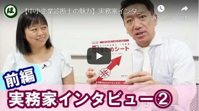 ほらっちチャンネル「実務家インタビュー② 野網美帆子 先生 前編」