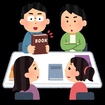 互助的な勉強会