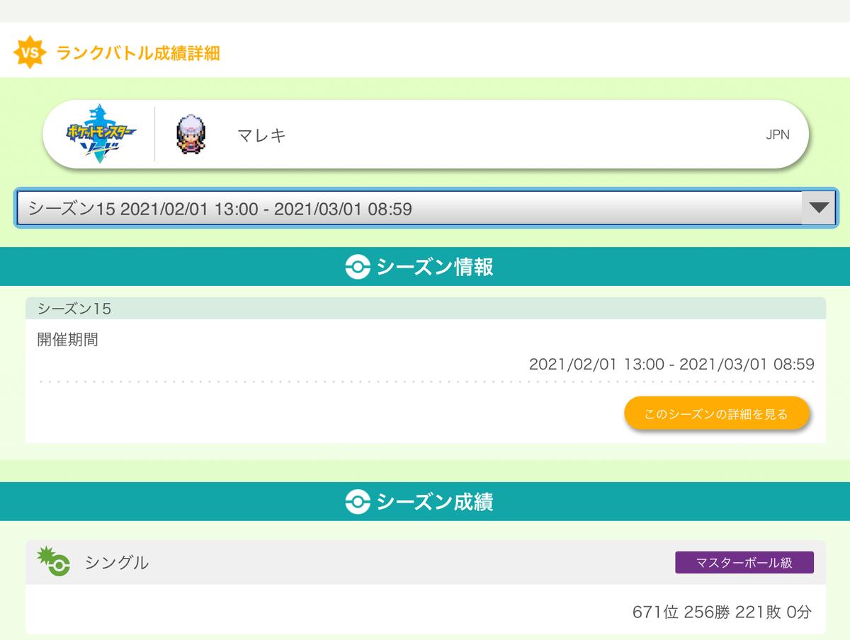 f:id:mareki:20210301212043p:plain