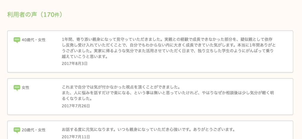 f:id:mari-sakuramoto:20170803074545p:plain