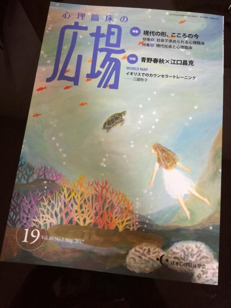 f:id:mari-sakuramoto:20170908232856j:plain