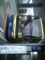 シャトルバス。チームバスみたいなのだ〜!!