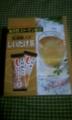 昨日見つけた黒胡椒いり椎茸茶。調味料またはお茶としててオモロい。