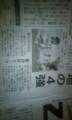 大阪の新聞にも出てる♪飯倉ステキ♪毎日新聞