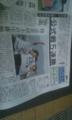 本日の神奈川新聞♪マチ君素敵♪