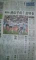 本日の神奈川新聞