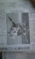 読売新聞。白黒だけど確かに写真がいい。kzmさん買うべき!