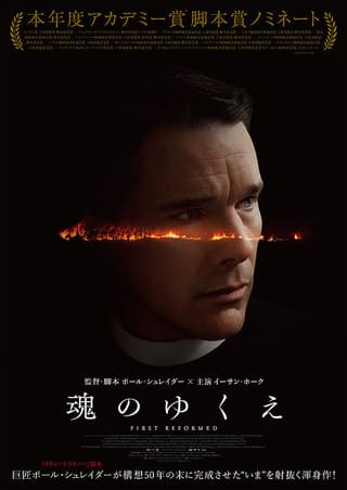 First Reformed01