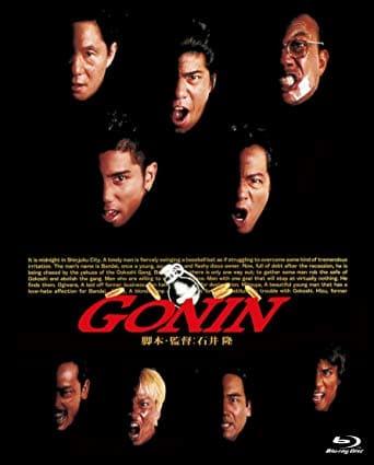 GONIN00