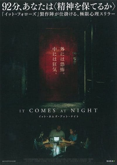 It Comes at Night01