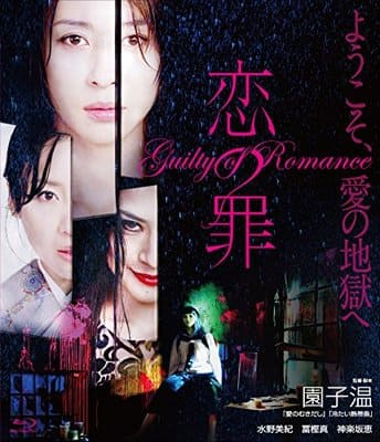 Guilty of Romance01