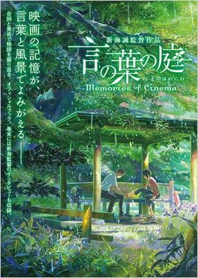 kotonohano-niwa01