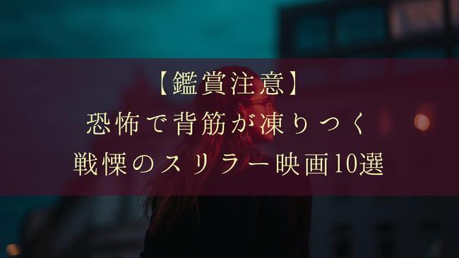 thriller000-1