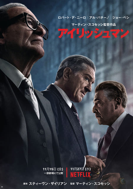 The_Irishman01