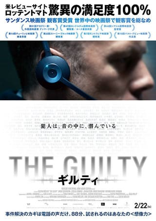 The_Guilty01