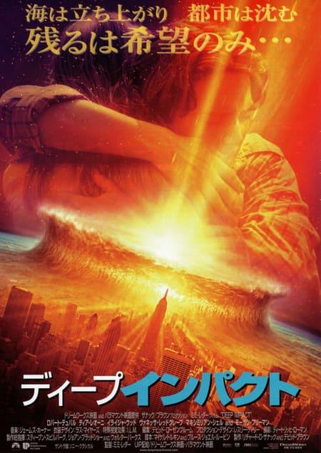 Deep-Impact01