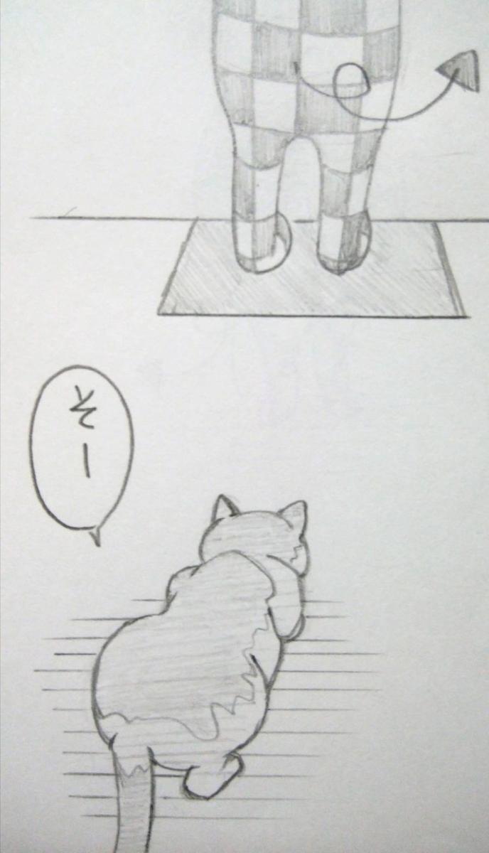 f:id:maricats:20190607230600j:plain