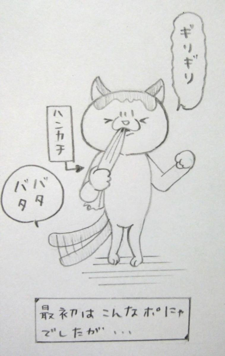 f:id:maricats:20190608202821j:plain