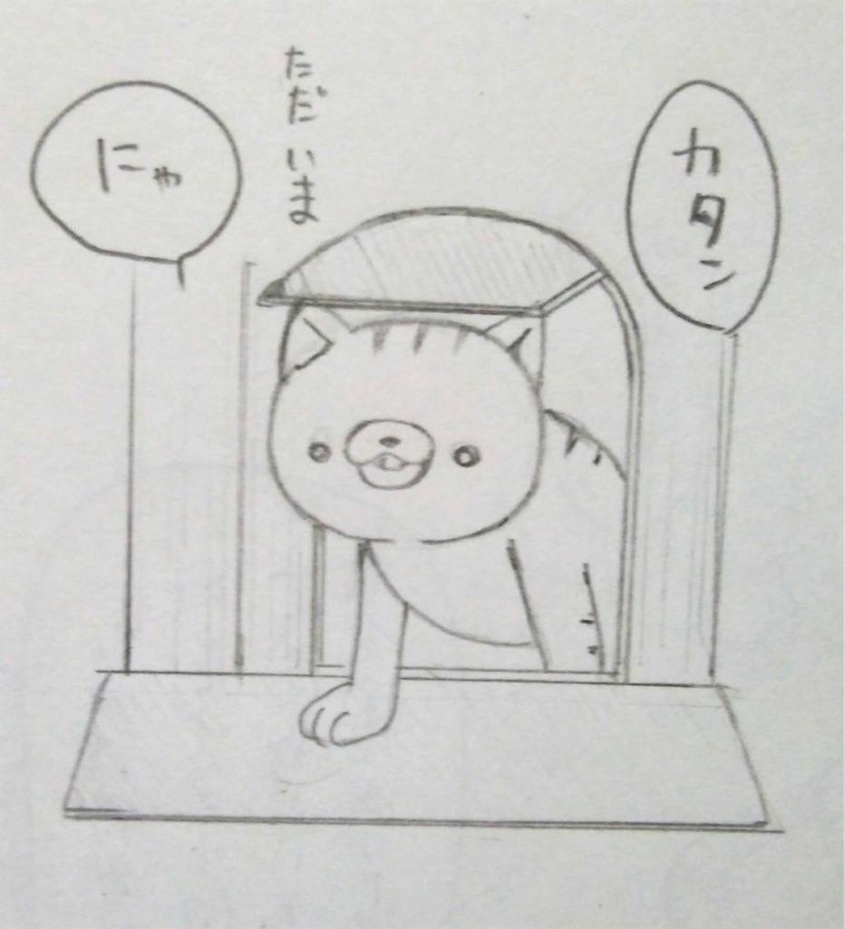 f:id:maricats:20190630194819j:image