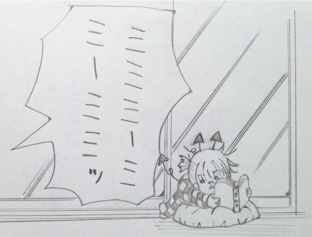 f:id:maricats:20190910190146j:image