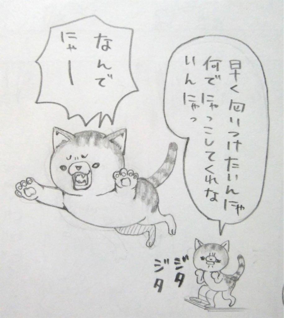 f:id:maricats:20190924190454j:image