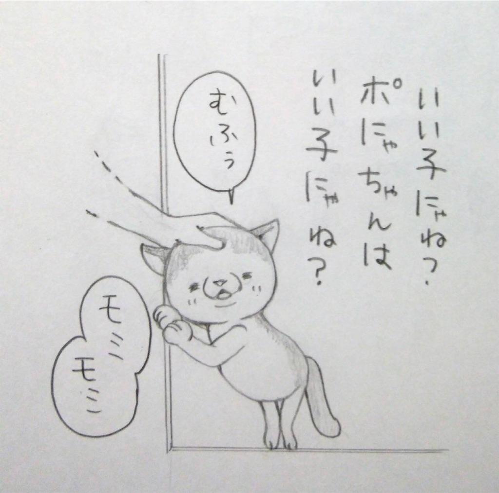 f:id:maricats:20191002190842j:image
