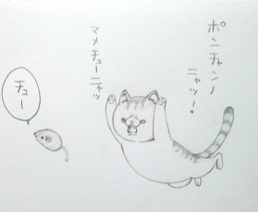 f:id:maricats:20191009215738j:image