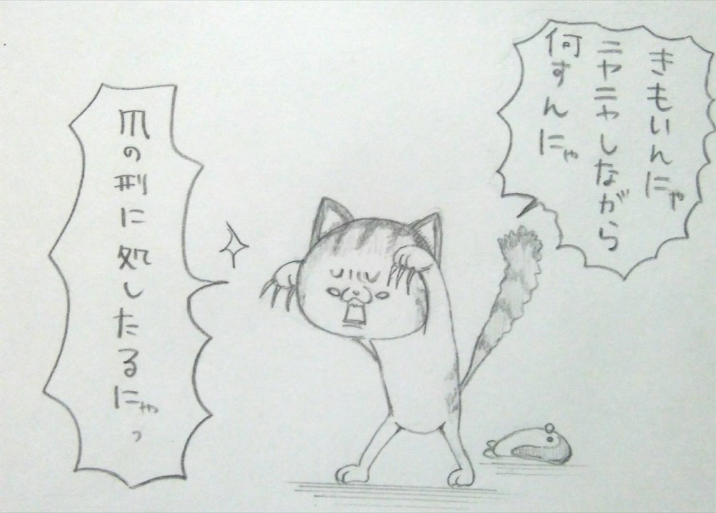 f:id:maricats:20191112184819j:image