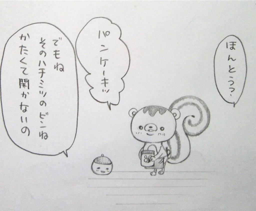f:id:maricats:20191114162325j:image