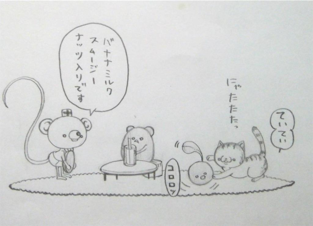 f:id:maricats:20200104202500j:image