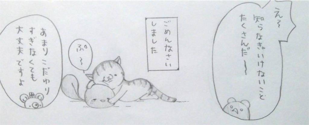 f:id:maricats:20200104202547j:image