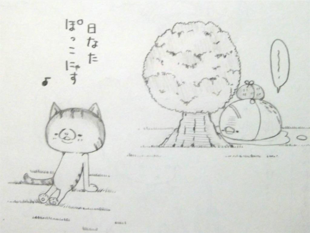 f:id:maricats:20200113194718j:image