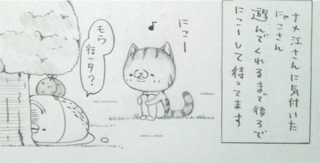 f:id:maricats:20200113194740j:image