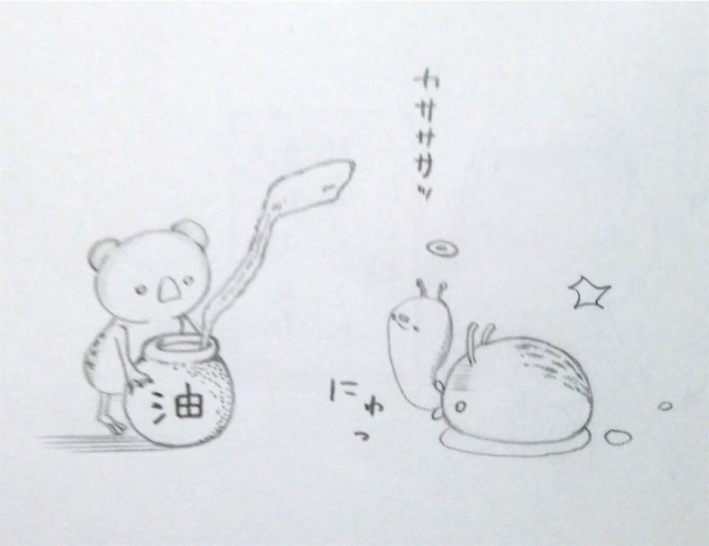 f:id:maricats:20200114210901j:image