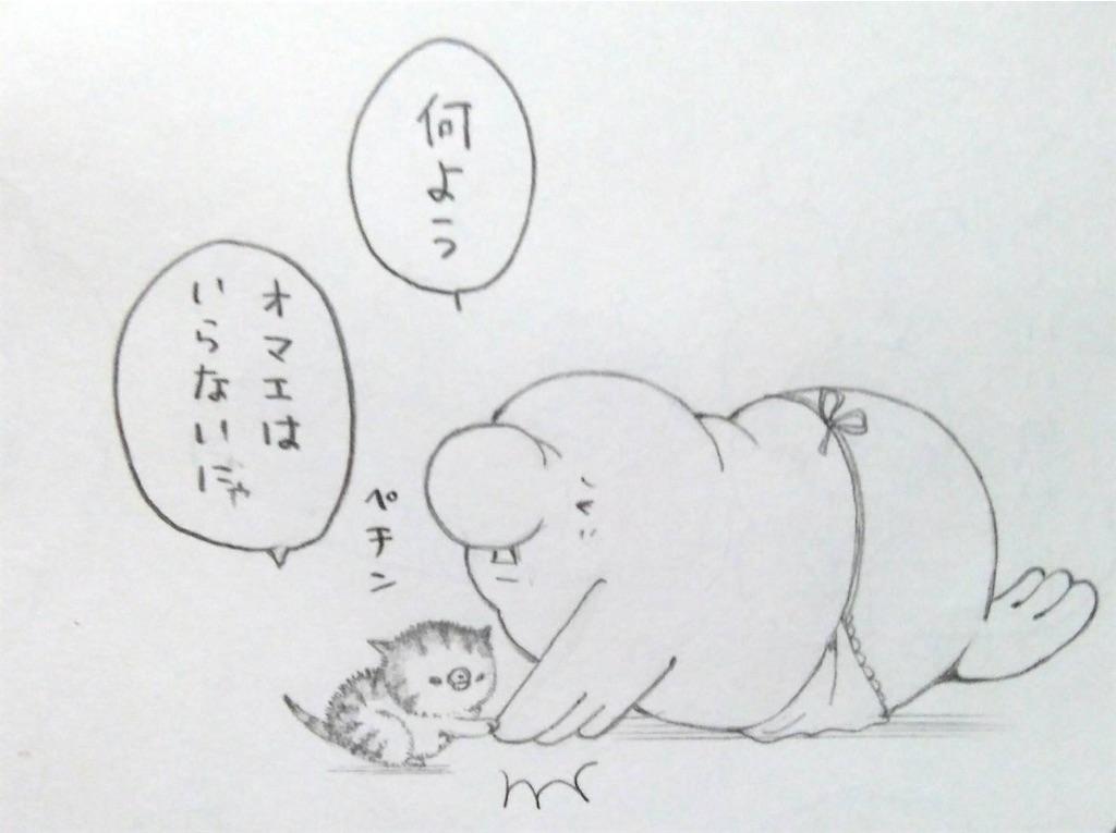 f:id:maricats:20200127190930j:image