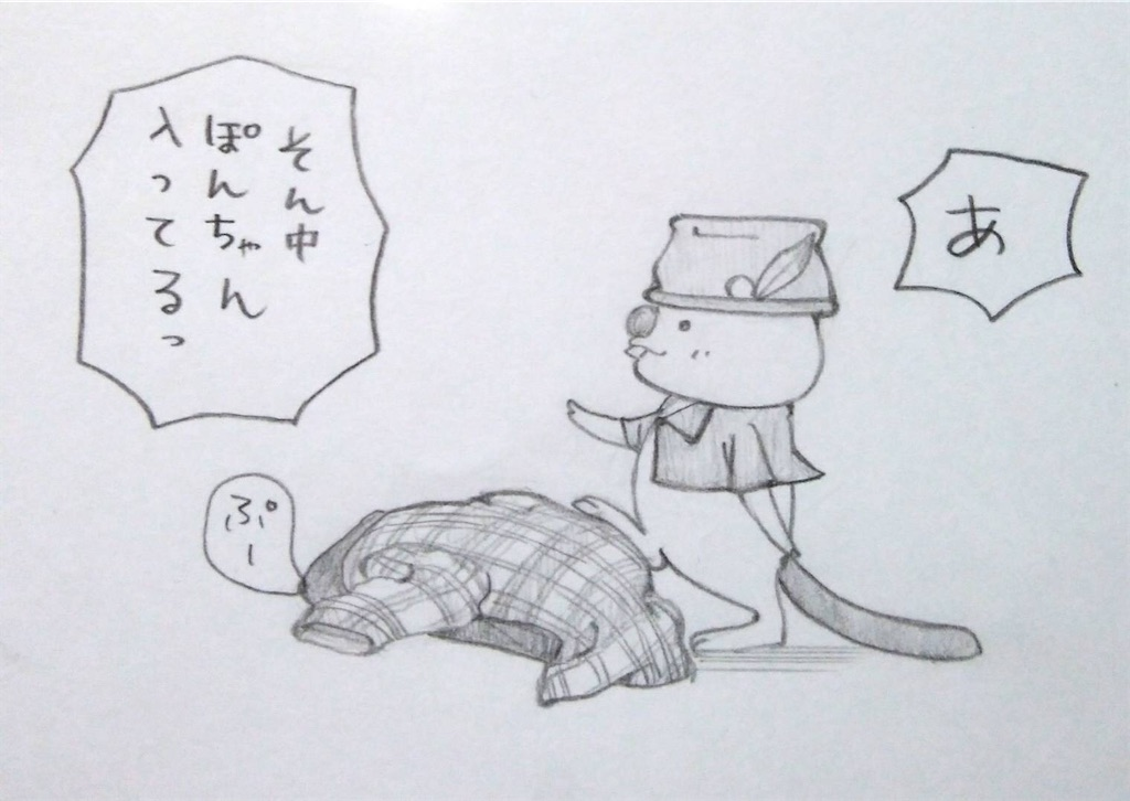 f:id:maricats:20200130182203j:image