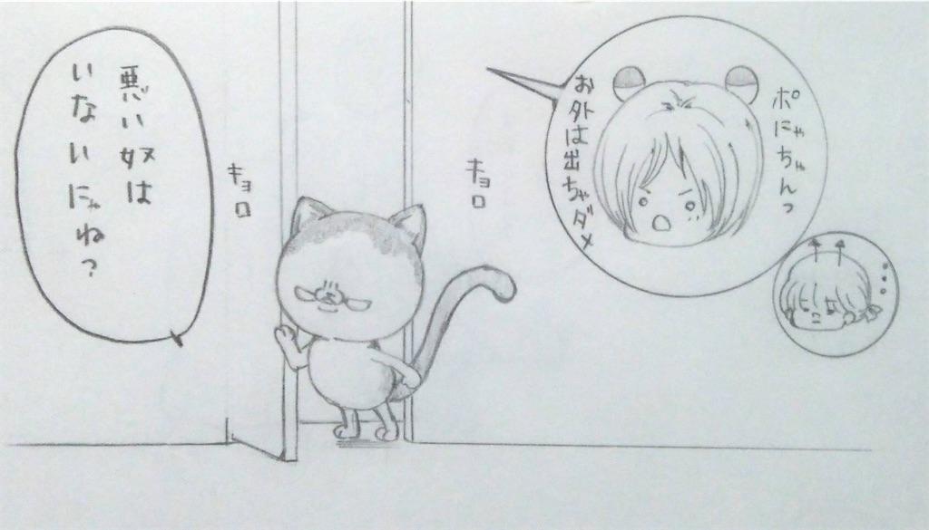 f:id:maricats:20200202192420j:image