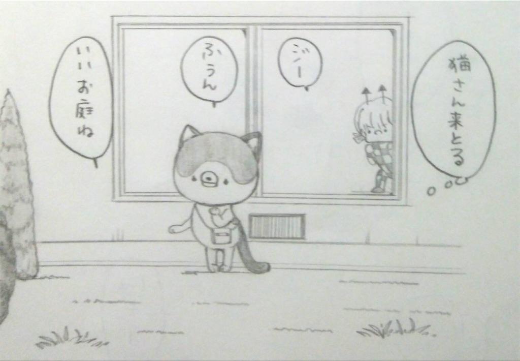 f:id:maricats:20200202192428j:image
