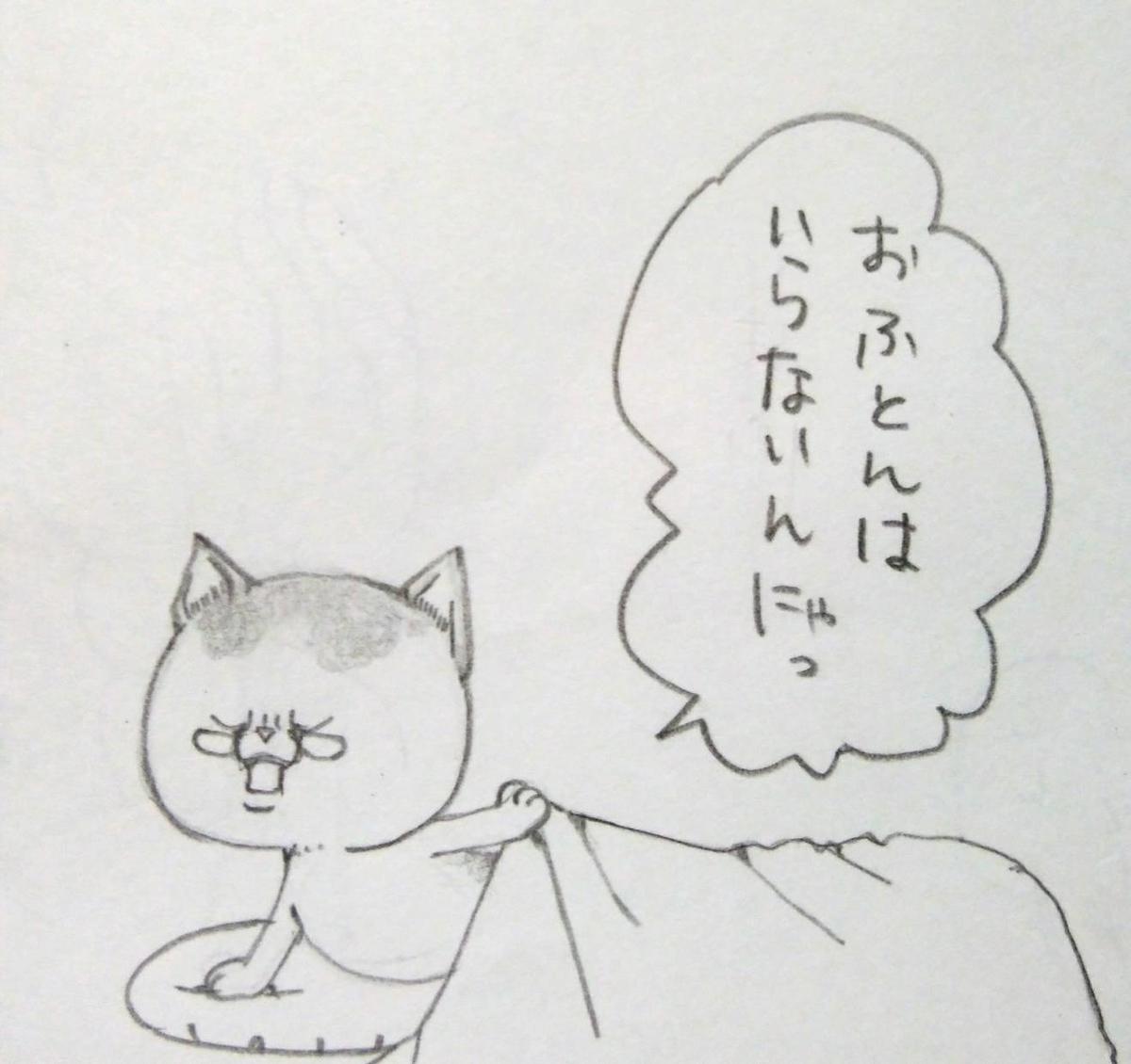 f:id:maricats:20200222171955j:plain