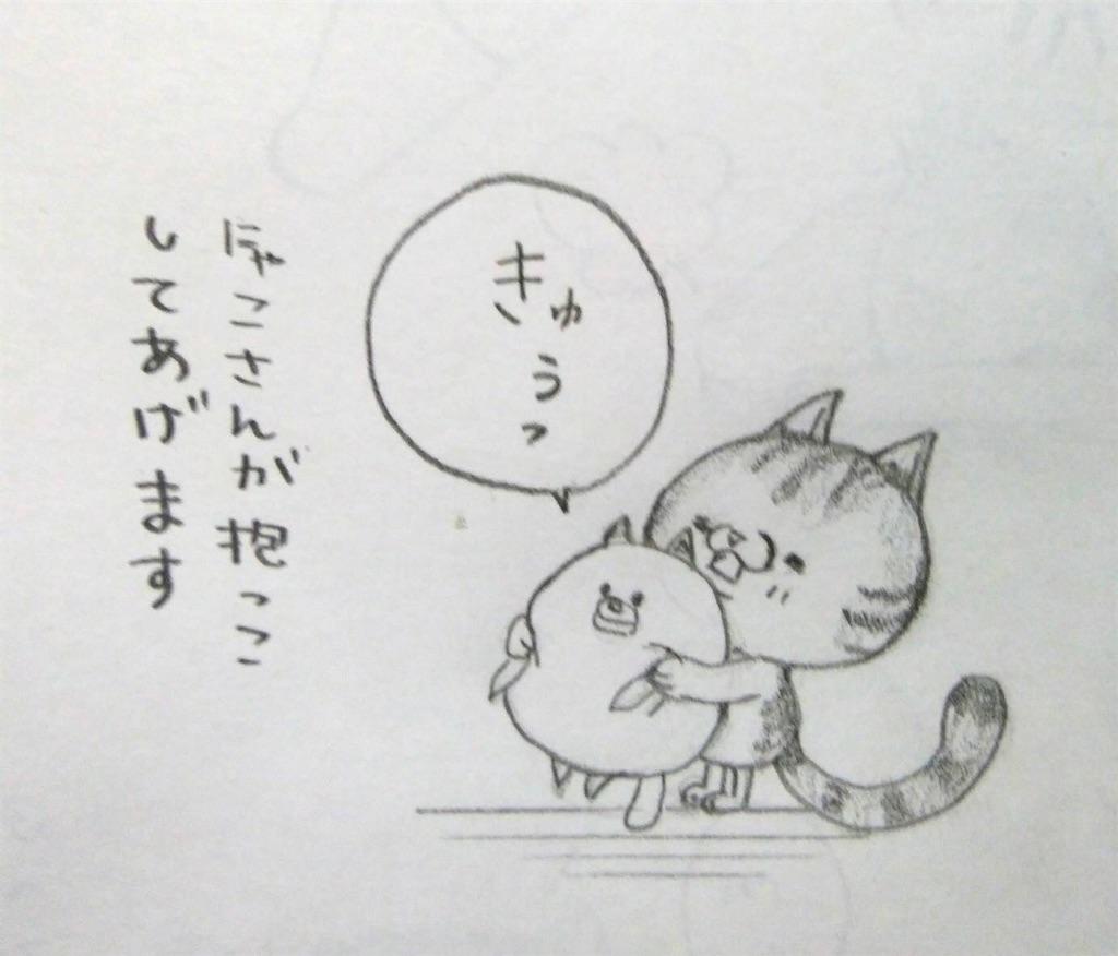 f:id:maricats:20200306210958j:image
