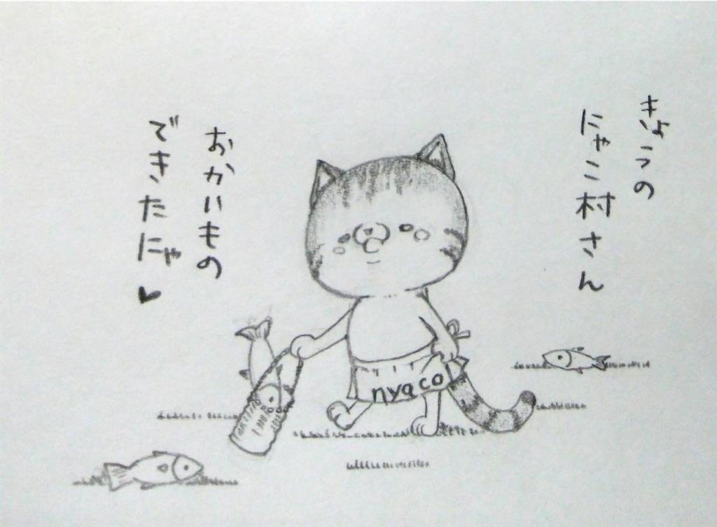 f:id:maricats:20200308205411j:image