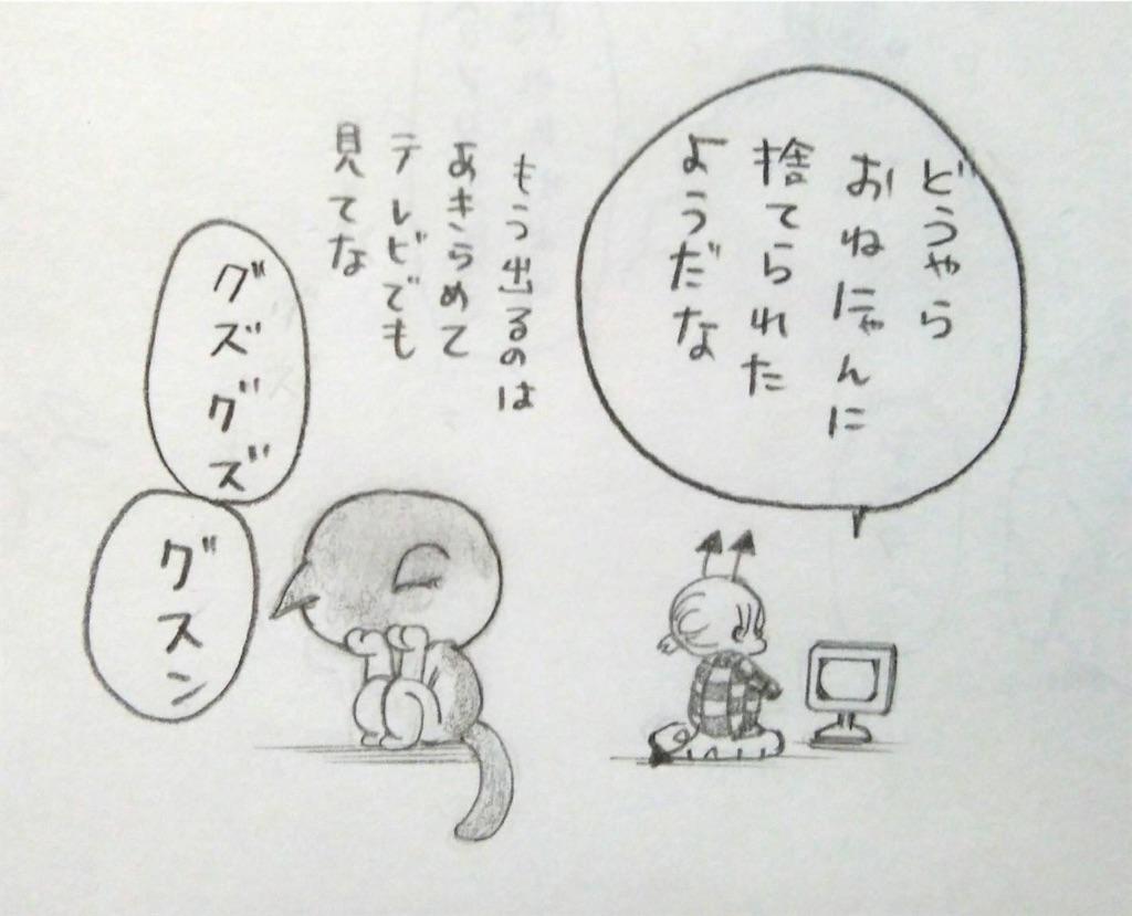 f:id:maricats:20200308210607j:image