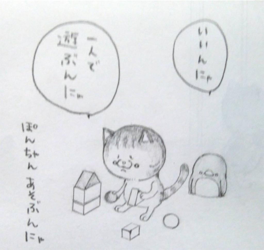 f:id:maricats:20200328190753j:image