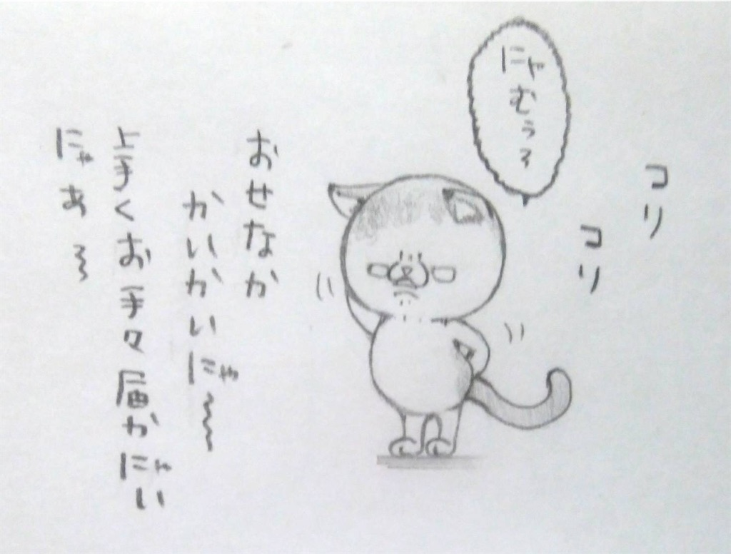 f:id:maricats:20200411195813j:image
