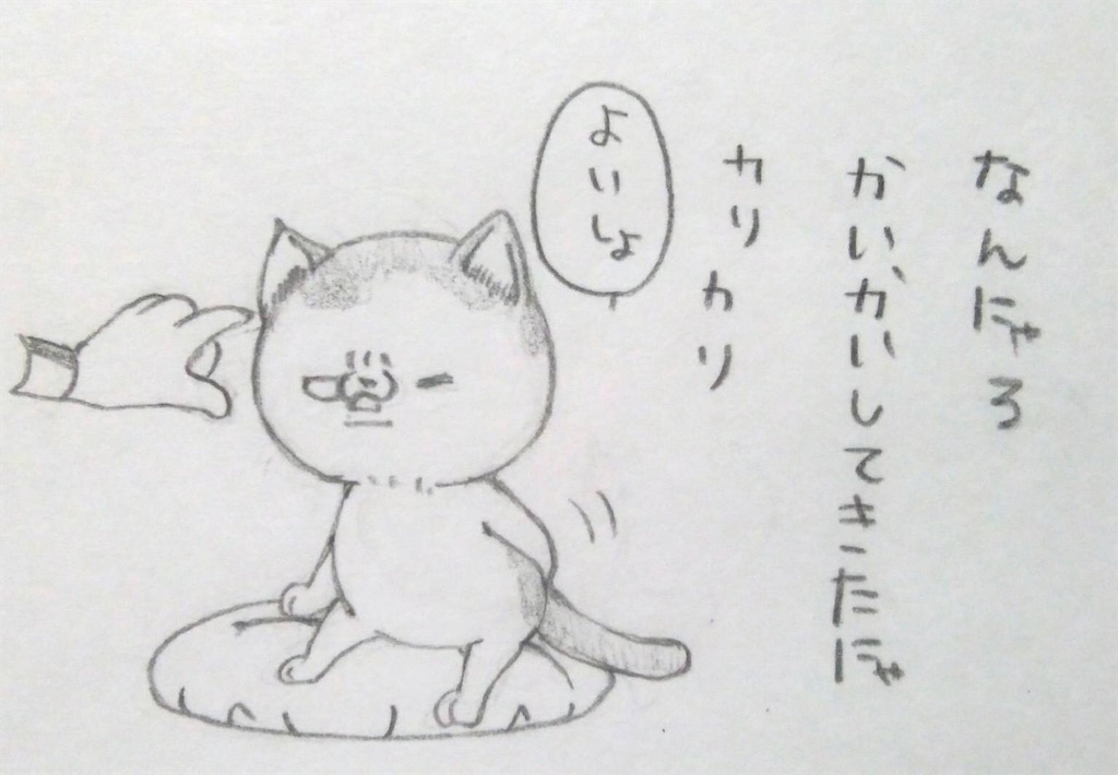 f:id:maricats:20200411195831j:image