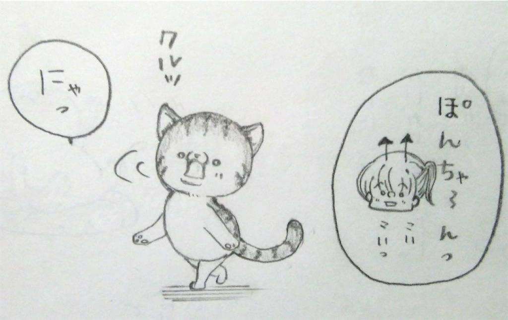 f:id:maricats:20200412181536j:image