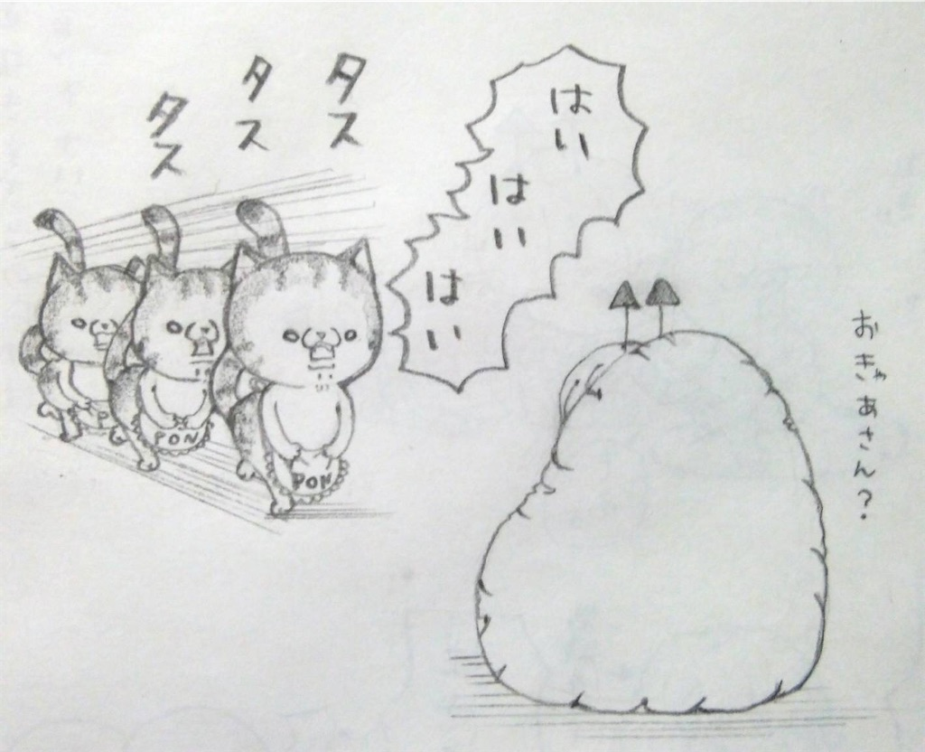f:id:maricats:20200412181842j:image