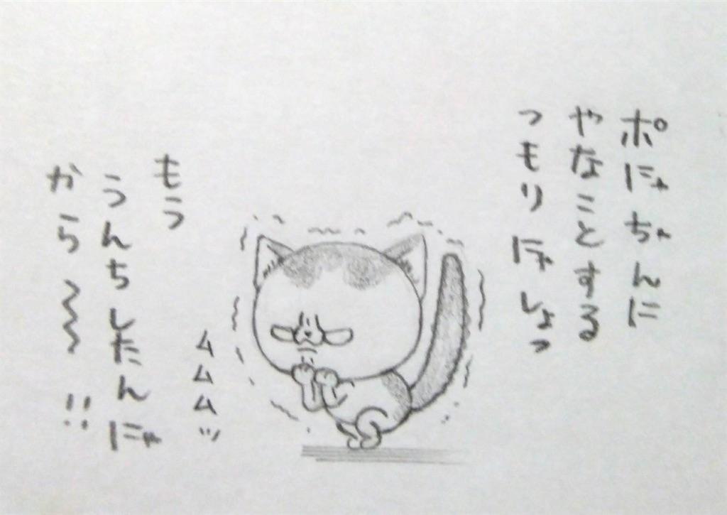 f:id:maricats:20200414193318j:image