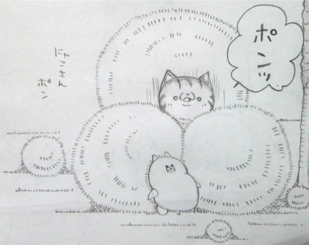 f:id:maricats:20200429182856j:image