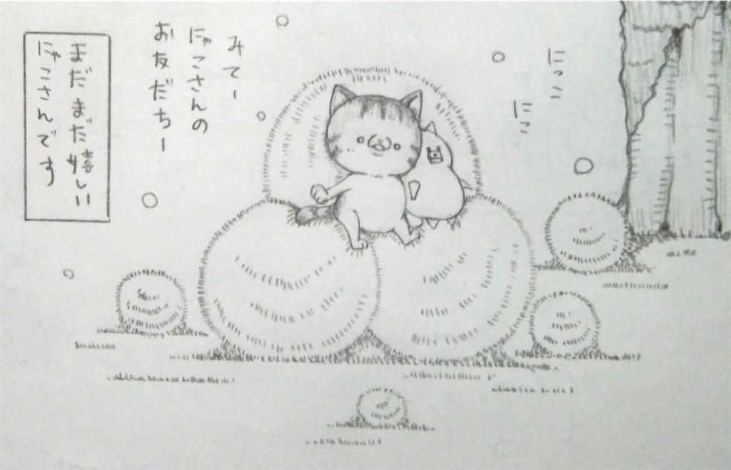 f:id:maricats:20200429182912j:image
